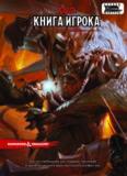 Dungeons & Dragons (D&D 5) Книга правил (Книга игрока)