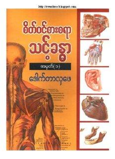 Free Myanmar E-Book - Online Burma/Myanmar Library
