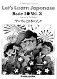 Lets Learn Japanese Basic 1