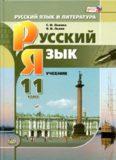 Русский язык и литература. Русский язык. 11 класс (базовый и углублённый уровни)