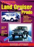 Toyota Land Cruiser Prado 1996-2002г. с дизельными двигателями 1KZ-TE, 1KZ-FTV (3.0л). Устройство, техническое обслуживание и ремонт