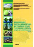 Национальная система мониторинга окружающей среды Республики Беларусь