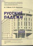 Русские падежи. Сборник упражнений