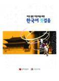 Первый шаг к изучению корейского языка 한국어 첫걸음