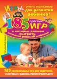 Игры, очень полезные для развития ребенка! 185 простых игр, в которые должен сыграть каждый умный