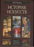 История искусств - Живопись, скульптура, архитектура