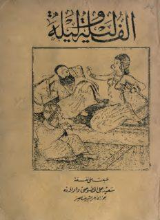 Arabian Nights / Alf Laila wa-Laila (ألف ليلة وليلة)