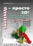 SketchUp - просто 3D! Учебник-справочник Google SketchUp v. 8.0 Pro. Книга 2. Эксперт