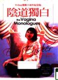 陰道獨白(The Vagina Monologues)