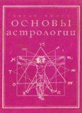 Основы астрологии