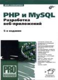 PHP и MySQL. Разработка Web-приложений.