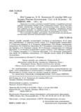 28 турнир им. Ломоносова, 2005. Задачи, решения, комментарии