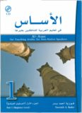 Al-Asas for Teaching Arabic for Non-Native Speakers: Part 1, Beginner Level