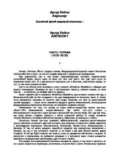 Артур Хейли Аэропорт Артур Хейли АЭРОПОРТ