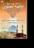 رحمة للعالمين: محمد رسول الله صلى الله عليه وسلم