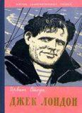 Моряк в седле: биография Джека Лондона