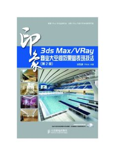 3ds Max/VRay 印象商业大空间效果图表现技法(第2版). 3ds Max / VRay for Commercial Effect of Large Space