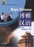 Boya Hanyu: Pre-intermediate II 博雅汉语: *准中级* 加速篇 II.