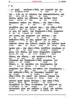 Interlinear Greek-English Septuagint Old Testament