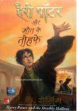 Harry Potter and the Deathly Hallows हैरी पॉटर और मौत के तोहफे