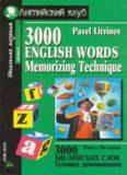 3000 английских слов для запоминание