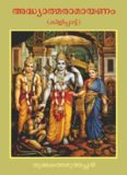 Aadhyathma ramayanam- malayalam