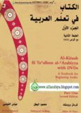 Al-Kitaab fii Ta'allum al-'Arabiyya with DVDs: A Textbook for Beginning Arabic, Part One Second Edition