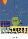 Brushing up vocabulary for HSK - HSK 单词速记速练(上)