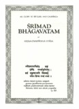 SRIMAD BHAGAVATAM - Prabhupada