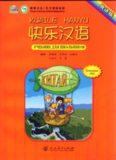 Happy Chinese (Kuaile Hanyu) Student's Book. Volume 1 快乐汉语 (俄语版)