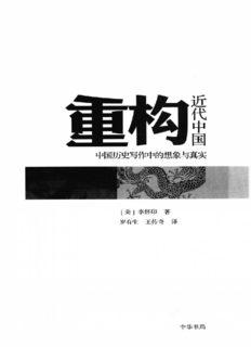 重构近代中国 : 中国历史写作中的想象与真实 / Zhong gou jin dai zhong guo : zhong guo li shi xie zuo zhong de xiang xiang yu zhen shi