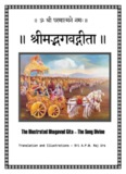 The Illustrated Bhagavad Gita – The Song Divine