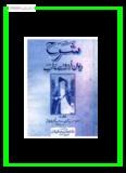 Sharah Diwan Urdue Ghalib