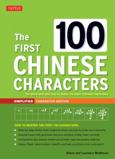 The first 100 Chinese characters: the quick and easy method to learn the 100 most basic Chinese characters