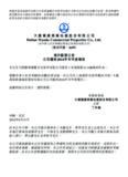大連萬達商業地產股份有限公司Dalian Wanda Commercial Properties Co., Ltd. 海外監管公告公司