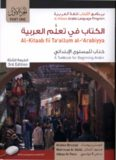 Al-Kitaab fii Tacallum al-cArabiyya - A Textbook for Beginning Arabic: Part 1, 3rd Edition (Arabic