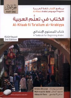 Al-Kitaab fii Tacallum al-cArabiyya - A Textbook for Beginning Arabic: Part 1, 3rd Edition (Arabic Edition)