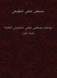 مؤلفات مصطفى لطفي المنفلوطي الكاملة (المجلد الأول)
