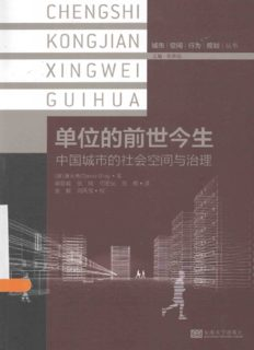 单位的前世今生 : 中国城市的社会空间与治理 = Social space and governance in urban China /Dan wei de qian shi jin sheng : Zhong guo cheng shi de she hui kong jian yu zhi li = Social space and governance in urban China