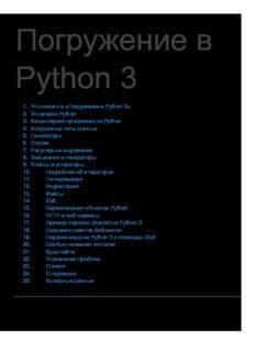 Погружение в Python 3 (Dive into Python 3)