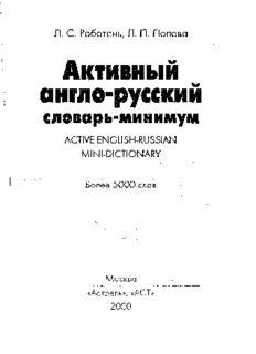 Активный англо-русский словарь-минимум / Active English-Russian Mini-Dictionary