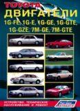 TOYOTA MARK 2 /CHASER /CRESTA /CRESSIDA /CROWN /SUPRA /SOARER /CELICA 1980-1993 гг. выпуска