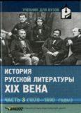 История русской литературы XIX века (3 часть)