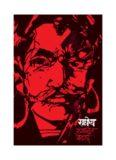 RADHEYA (Marathi)