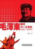 毛澤東時代的人民電影 (1949-1966年) [...] XB-TWMao Zedong shi dai de ren min dian ying, 1949-1966 nian