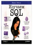 Head First SQL - v2.pdf
