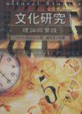 文化研究 : 理論與實踐 /Wen hua yan jiu : li lun yu shi jian